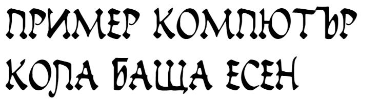 Insula Cyrillic Font