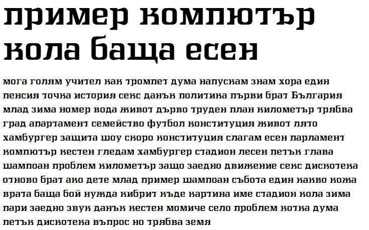Intruder Alert Cyrillic Font