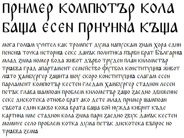 Lazov Cyrillic Font