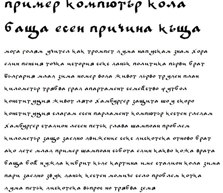 LC Bagira Cyrillic Font