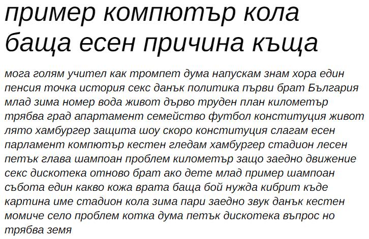 Liberation Sans-Italic Cyrillic Font