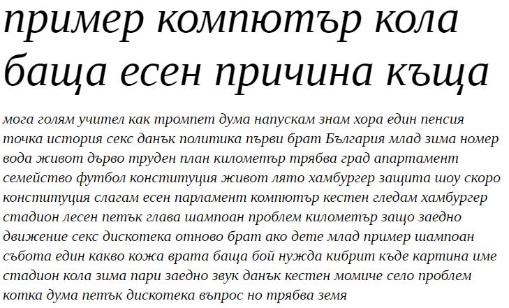 Liberation Serif-Italic Cyrillic Font