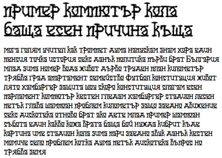 MB-Scratched Cyrillic Font