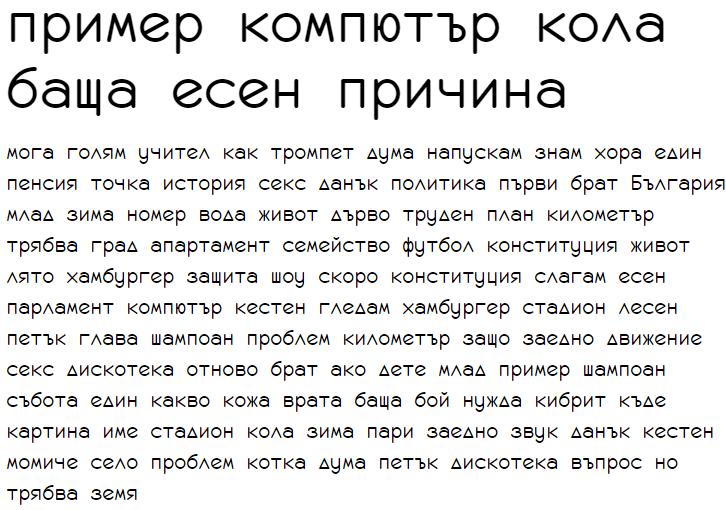 Monofur Cyrillic Font