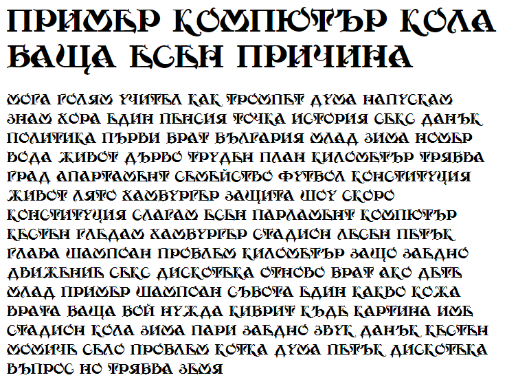 Moulin Rouge Cyrillic Font