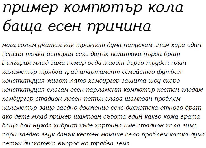 Pfennig Italic Cyrillic Font