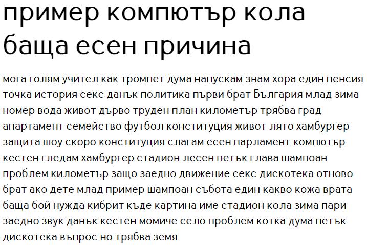 Pfennig Cyrillic Font