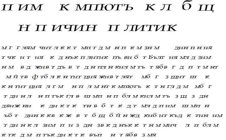 Plain Squashed Cyrillic Font