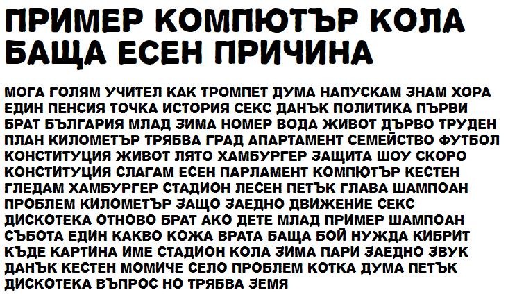 Propaganda Cyrillic Font