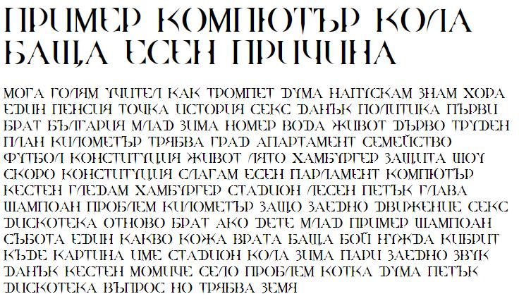 Quake Cyr Cyrillic Font