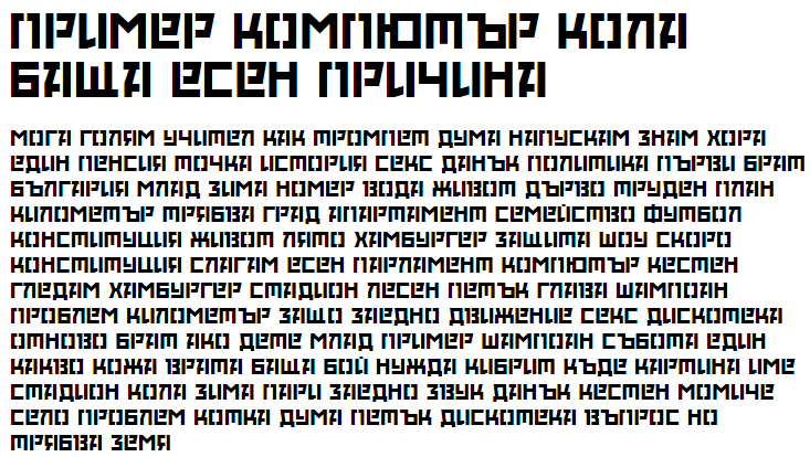 Red October Stencil Cyrillic Font
