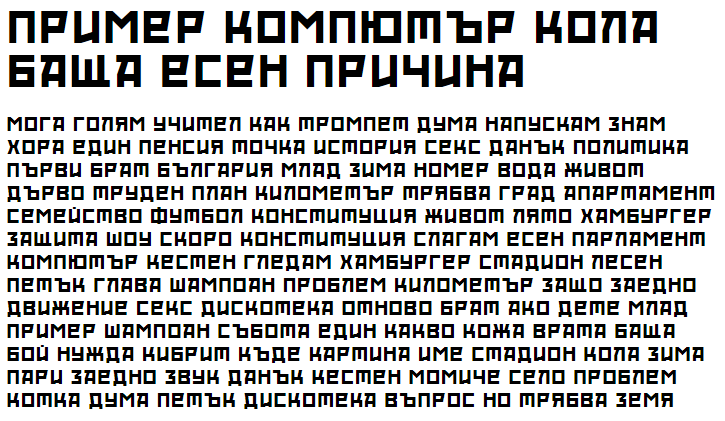 Red October Cyrillic Font