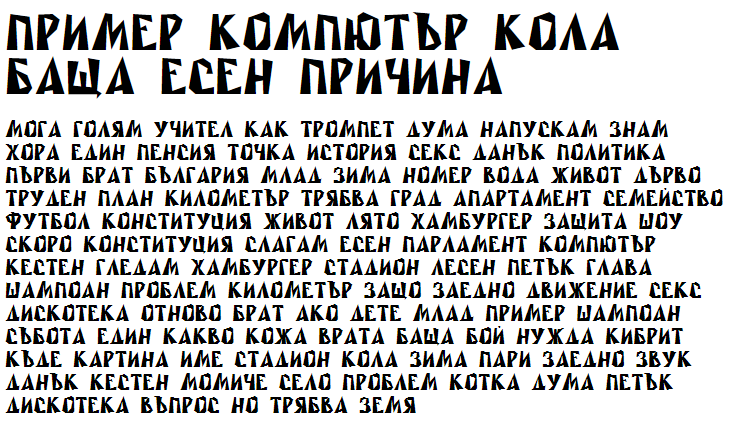 Rublik Cyrillic Font
