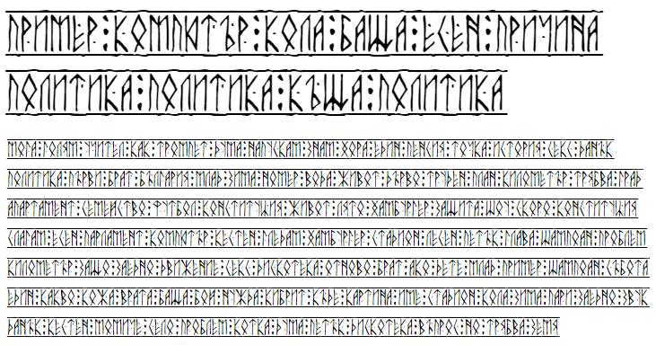 Runic Cyrillic Font