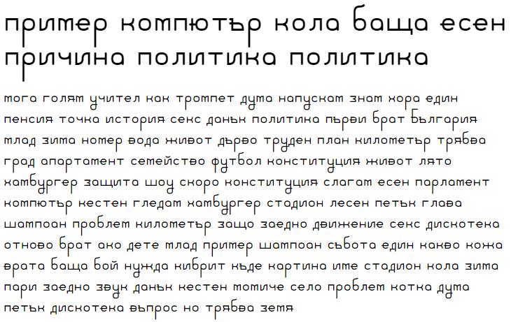 Sanserifing Cyrillic Font