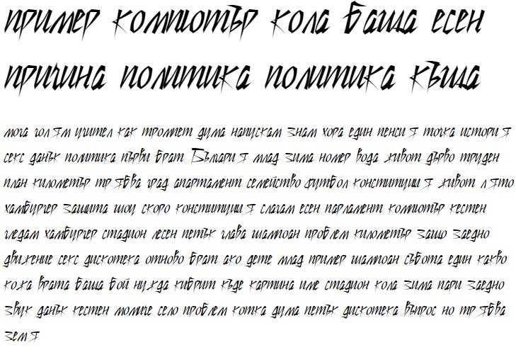 Still Time Cyr Cyrillic Font