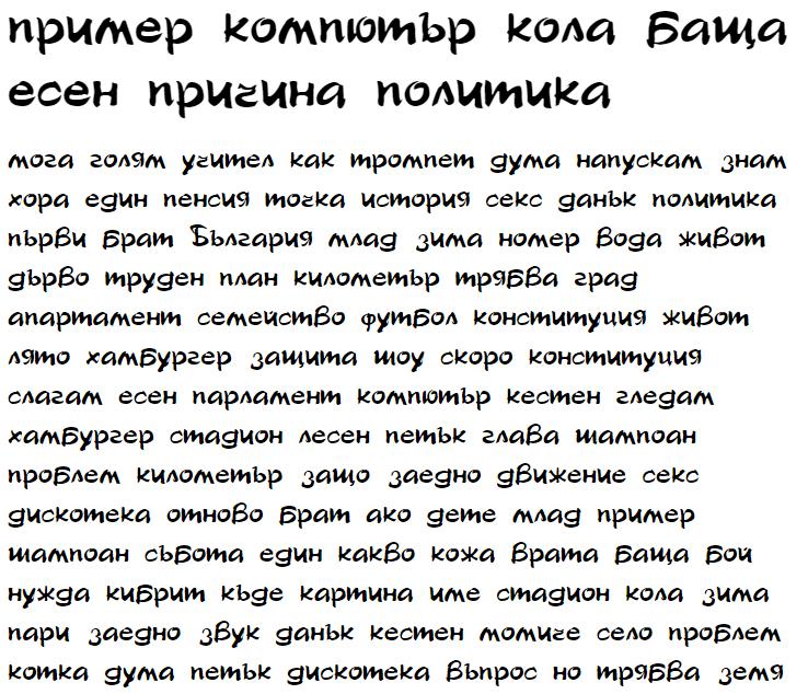 Stylo Cyrillic Font