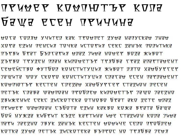 Surfinta Mars Cyrillic Font