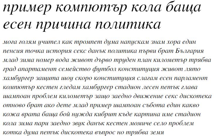 Tempora LGC Uni-Italic Cyrillic Font