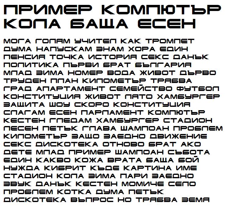 Terminator Cyr Cyrillic Font