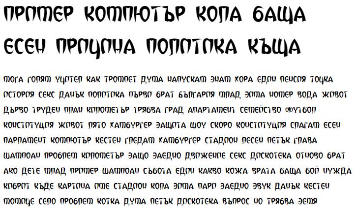 Vegas Desert Cyrillic Font