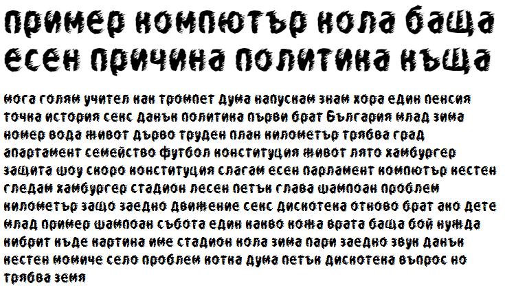Whirl Cyrillic Cyrillic Font