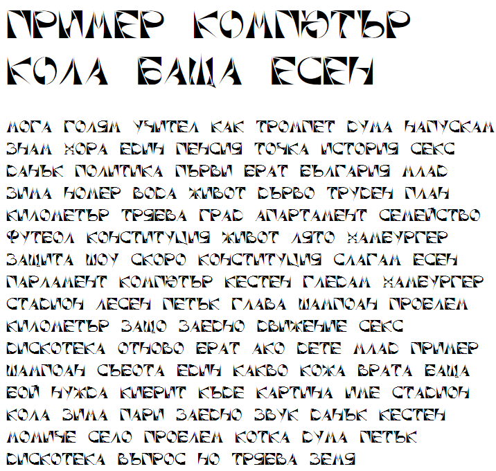 Xorx_Toothy Cyr Cyrillic Font