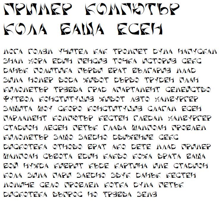 Xorx_windy Cyr Cyrillic Font
